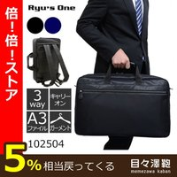 仕事、通勤、出張のためのビジネスバッグに定評のあるRyu'sOneから新シリーズADシリーズが仲間入...