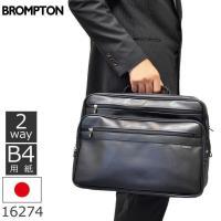 たっぷり入る大容量のBROMPTON(ブロンプトン)ショルダーバック。 毎日の通勤やビジネスはもちろ...