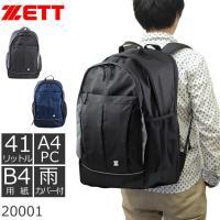 雨の日も安心!専用レインカバー付き! 日常使いから通学、通塾のスクールバッグとして幅広く使えるZET...
