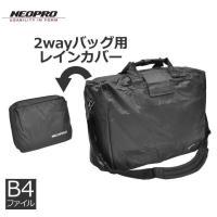 2wayビジネスバッグや2本手のブリーフケースに使えるレインカバー。 あなたの大切なバッグを雨から守...