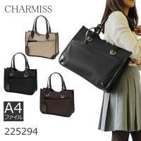 CHARMISS(シャルミス)【LYLA】ライラシリーズから 女性のためのビジネスバッグが登場。バツ...