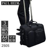 """""""営業、出張におすすめの機内持込サイズのPAULHEIM(ポールヘイム)のビジネスキャリーバッグ。 ..."""