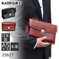 日本の鞄の産地「兵庫県豊岡」で製造されたBLAZER CLUB (ブレザークラブ)の本革セカンドバッ...