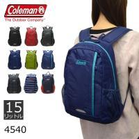アウトドアから通学、タウンユースにと幅広く使える Coleman(コールマン)の小型15Lバックパッ...