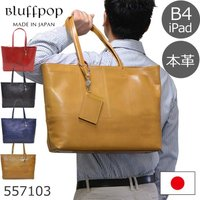 日本の鞄の産地豊岡のジャパンメイドのバッグブランド Bluffpop(ブラフポップ)のオールレザーの...