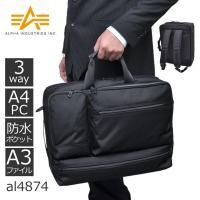 3wayリュック ビジネスバッグ メンズ 3wayバッグ ブリーフケース 通勤 ビジネス A3 出張 軽量 出張 タブレット PC ALPHA アルファ 父の日