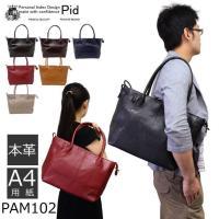 P.I.D(ピーアイディ)人気の本革トートバッグから、女性にも丁度いいA4サイズが登場。 革本来の良...