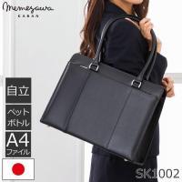 就職活動&仕事をがんばる女性に! 丁寧な作りと確かな技術に裏打ちされた日本製のリクルートバッグの登場...