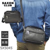 ソフトな本革が魅力のSAXON CLUB(サクソンクラブ)の 横型のショルダーバッグ。付属のショルダ...
