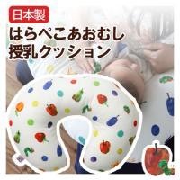 はらぺこあおむしがとっても鮮やかなカラーでプリントされたダブルガーゼ生地の日本製授乳クッションです。...