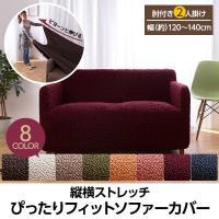 ■特長 縦横ストレッチ!らくらくリメイク!あっという間にソファーを模様替え。 ■素材 綿63%、ポリ...