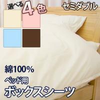綿100%の天然素材を使用した、ソフトでやわらかな肌触りです。 ベッド用のボックスタイプのシーツです...