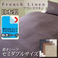 【日本製】フランスリネン100% 敷きシーツ   麻の中でも「リネン」は毛足が長いため、麻特有のチク...