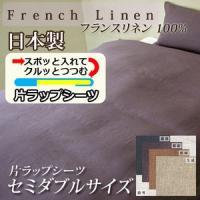 【日本製】フランスリネン100%カバーリング敷布団カバー   麻の中でも「リネン」は毛足が長いため、...