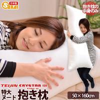 スタンダードな形の特大抱き枕を、お手頃価格でご用意しました。  中綿にはテイジンの『クリスター』綿を...