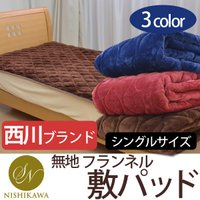 【昭和西川】  なめらか フランネル 敷きパッド なめらかな、フランネル素材の敷きパッドです。 四隅...
