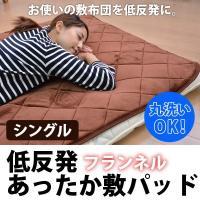 お使いの敷布団を低反発に。 敷き布団にこちらの敷パッドを一枚敷くだけで、ソフトな寝心地が得られます。...