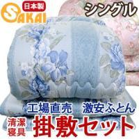 【国産】掛布団・敷布団セット シングルロングサイズ 寝具セット 組布団 毎日使うものだから、ほんの少...