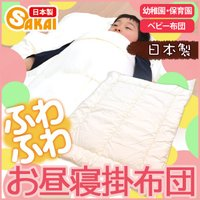 ふわふわお昼寝用掛け布団! 中綿を洗えるテイジン ウォシュロンにリニューアル。丸洗いができるようにな...