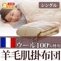 【日本製】 フランス ウール100% 羊毛肌掛け布団 シングルサイズ