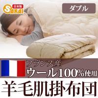こちらの商品は、薄手の肌掛ふとんです。 タオルケットや綿毛布等の代わりにご使用下さい。 フランス産の...