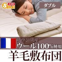 フランス産の手選別された高級なウールを100%使用。 羊毛のあたたかさや吸湿性を存分に感じて頂けます...
