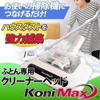 お使いの掃除機のヘッドを付け替えるだけ。 ふとんの上を滑らせると、簡単にホコリやダニ・花粉などのハウ...