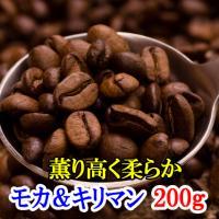 ★商品の詳細について★  ・名 称  :レギュラーコーヒー(モカ・シダモG2、キリマンジャロAA) ...