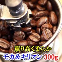 ★商品の詳細について★  ・名 称  :レギュラーコーヒー(モカブレンド、キリマンジャロAA)  ・...