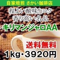 ★商品の詳細について★  ・名 称  :レギュラーコーヒー  ・原材料  :コーヒー(原産国:タンザ...