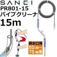 ・プロも使用、排水管つまり解消や掃除に最適なクリーナ。 ・極太8mmワイヤーで管内をスムーズ通過。 ...