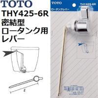 ・TOTO純正品、ロータンク用レバーです。  ・便器の上にタンクがセットされ(密結型)、正面左側にロ...