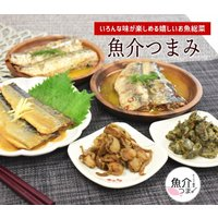 惣菜 特選 魚介おつまみセット 5種 おつまみ 魚介 イワシ さば アサリ ほたて