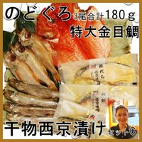 ◎ お祝い事に築地市場熟練仲買人による厳選素材 ◎ 実店舗で人気の干物と西京漬けをセットにしました。...