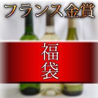 セレクション 金賞受賞酒 フランスワイン 白ワイン 3本セット 750ml×3本    ヨーロッパに...