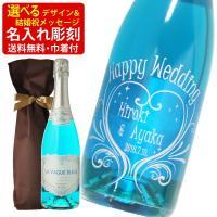 名入れ彫刻ボトル!瓶に直接彫刻します!  結婚のお祝いにメッセージを込めて、世界にひとつだけのギフト...