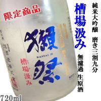 獺祭 だっさい 純米大吟醸 磨き三割九分 槽場汲み 無濾過 720ml クール便での発送