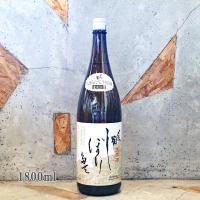 日本酒 〆張鶴  しぼりたて生原酒 1800ml 冷蔵便推奨