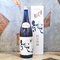 御歳暮 お歳暮 日本酒 〆張鶴  純 純米吟醸 1800ml 専用箱入り