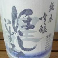 ほしいずみ 純米吟醸 愛知のお酒  1800ml