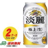 商品名:キリン 淡麗 極上<生> 350ml × 2ケース      商品説明: 大麦を40%増量し...