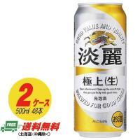 商品名:キリン 淡麗 極上<生> 500ml × 2ケース   商品説明: 大麦を40%増量し、新製...