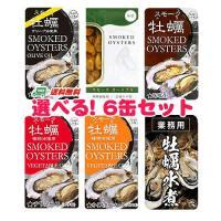 ★お酒によく合う! 「スモーク牡蠣」は、厳選された新鮮な牡蠣を薫製し、缶詰されています。  「海のミ...