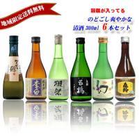 【送料無料のご注意】 北海道・沖縄は別途500円がかかります。  広島・山口・島根を代表する清酒のミ...