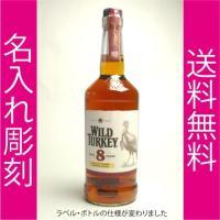 野生の七面鳥のラベルが印象的な、このバーボンは中身もワイルドなウイスキーです。50.5%つまり、約半...