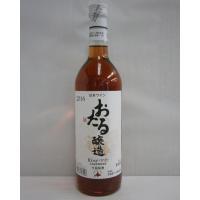 北海道ワイン株式会社。 北海道産キャンベルアーリ種を主体に醸造した、 やや甘口のロゼワイン。 さわや...