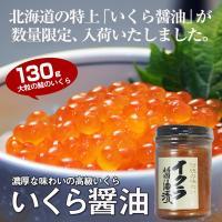 北海道で水揚げされた秋鮭の「いくら」を当社独自の醤油ダレで手早く漬け込みました。いくら丼、手巻き寿司...