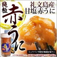 日本最北端の礼文島で採れた最高級のうにです。  一粒ずつ丹精を込めた手造りのうには濃厚な味わいとやさ...