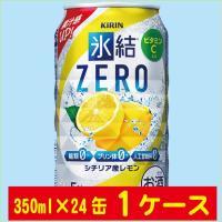 3つのゼロ(糖類ゼロ、プリン体ゼロ、人口甘味料ゼロ!)が、カラダにうれしい! シチリア産レモンのスト...