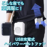 ベルトファン 扇風機 空調服 腰かけ 首かけ USB 充電式 携帯扇風機 送風機 ミニ扇風機 2WAY ハイパワーエアーベルトファン WEB限定 IT TS